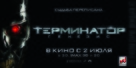 Terminator Genisys - Russian Movie Poster (xs thumbnail)