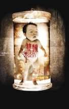 Shuang tong - Taiwanese poster (xs thumbnail)