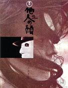 Tanin no kao - Japanese Movie Poster (xs thumbnail)