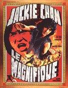 She hao ba bu - French Movie Poster (xs thumbnail)