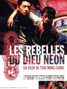 Ch'ing shaonien na cha - French Movie Poster (xs thumbnail)