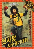 Cheotsarang sasu gwolgidaehoe - South Korean Movie Poster (xs thumbnail)