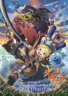 Made in Abyss: Tabidachi no Yoake - Japanese Movie Poster (xs thumbnail)
