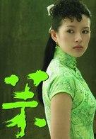 Jasmine Women - poster (xs thumbnail)
