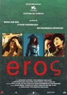 Eros - Spanish Movie Poster (xs thumbnail)
