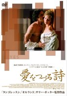Yes - Japanese Movie Cover (xs thumbnail)