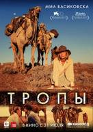 Tracks - Russian Movie Poster (xs thumbnail)