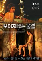 Invisible Waves - South Korean Movie Poster (xs thumbnail)
