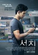Searching - South Korean Movie Poster (xs thumbnail)