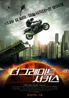 Dhoom 3 - South Korean Movie Poster (xs thumbnail)