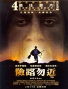 No Country for Old Men - Taiwanese poster (xs thumbnail)