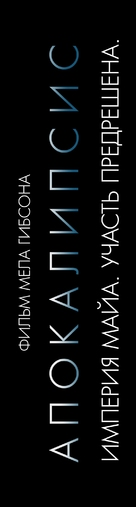Apocalypto - Russian Logo (xs thumbnail)