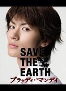 """Buraddi mandei"" - Japanese Movie Poster (xs thumbnail)"