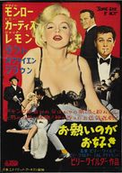 Some Like It Hot - Japanese Movie Poster (xs thumbnail)