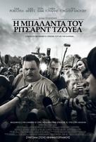 Richard Jewell - Greek Movie Poster (xs thumbnail)