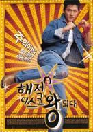 Hae-jeok, discowang doeda - South Korean poster (xs thumbnail)