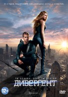 Divergent - Russian DVD movie cover (xs thumbnail)