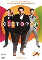 """Svetofor"" - Russian DVD movie cover (xs thumbnail)"