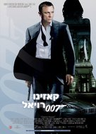 Casino Royale - Israeli Movie Poster (xs thumbnail)