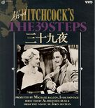The 39 Steps - Hong Kong Movie Cover (xs thumbnail)