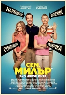We're the Millers - Bulgarian Movie Poster (xs thumbnail)