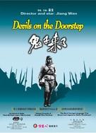 Guizi lai le - Chinese DVD cover (xs thumbnail)