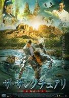 The Sanctuary - Japanese DVD cover (xs thumbnail)