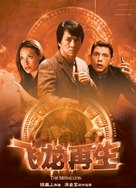 The Medallion - Chinese Movie Poster (xs thumbnail)