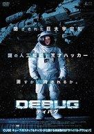 Debug - Japanese Movie Cover (xs thumbnail)