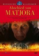 Proshchanie - German DVD movie cover (xs thumbnail)