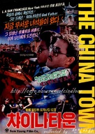 Los Angeles Streetfighter - South Korean Movie Poster (xs thumbnail)
