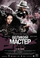 Yi dai zong shi - Russian Movie Poster (xs thumbnail)