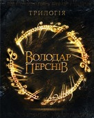 The Lord of the Rings: The Return of the King - Ukrainian Blu-Ray movie cover (xs thumbnail)