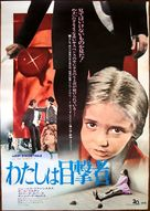 Il gatto a nove code - Japanese Movie Poster (xs thumbnail)