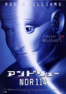 Bicentennial Man - Japanese Movie Poster (xs thumbnail)