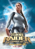 Lara Croft Tomb Raider: The Cradle of Life - Japanese DVD movie cover (xs thumbnail)