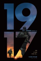 1917 - Taiwanese Movie Poster (xs thumbnail)