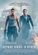 White House Down - Greek Movie Poster (xs thumbnail)