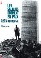 Warui yatsu hodo yoku nemuru - French DVD cover (xs thumbnail)
