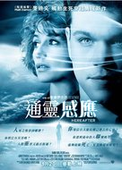 Hereafter - Hong Kong Movie Poster (xs thumbnail)