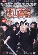 Volcano High - Hong Kong poster (xs thumbnail)