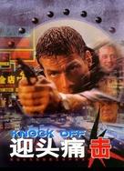 Knock Off - Hong Kong DVD movie cover (xs thumbnail)