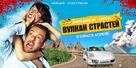 Eyjafjallajökull - Russian Movie Poster (xs thumbnail)