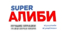 Alibi.com - Russian Logo (xs thumbnail)