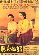 Tokyo monogatari - Japanese Movie Poster (xs thumbnail)