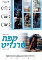 Café Transit - Israeli Movie Poster (xs thumbnail)