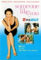 Someone Like You... - Japanese DVD cover (xs thumbnail)