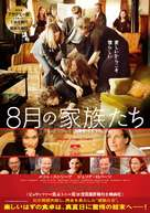 August: Osage County - Japanese Movie Poster (xs thumbnail)
