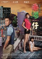 Aberdeen - Hong Kong Movie Poster (xs thumbnail)