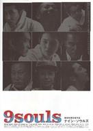 9 Souls - Japanese poster (xs thumbnail)